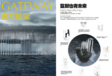 GATEWAY In-flight Magazine