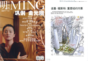 Ming Magazine (China)