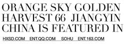 News of Sky City (China)