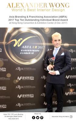 ABFA 2017十大卓越自主品牌大奖