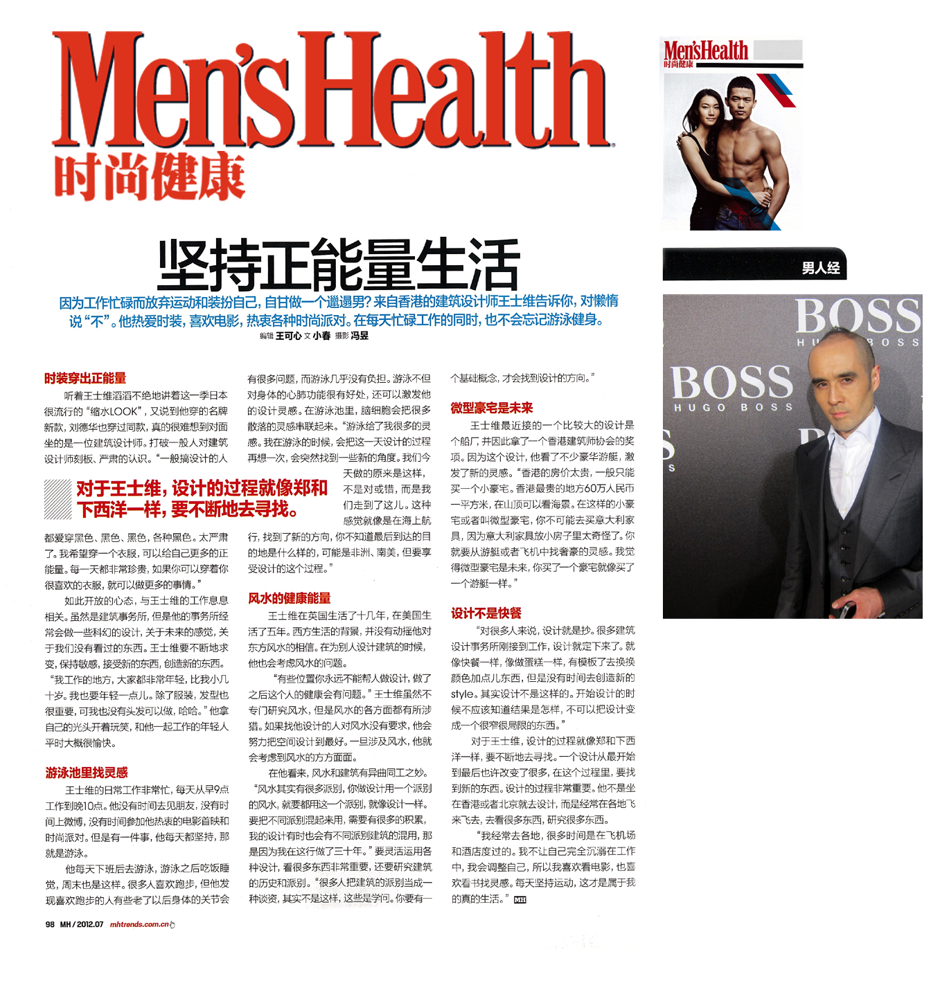 Men's Talk of Men's Health (China)