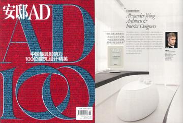 安邸 AD's 100 Top Designer (China)