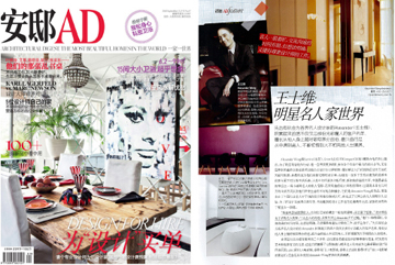 AD Magazine (China)