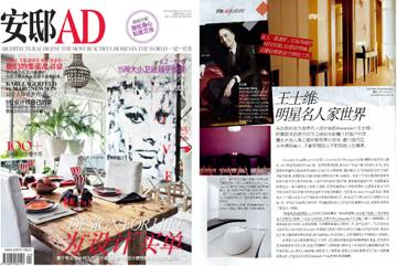 AD Magazine (China)