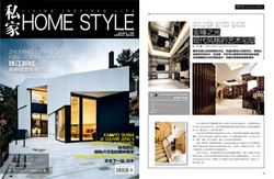 Home Style Magazine (Shanghai)