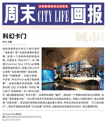 ModernWeekly (China)