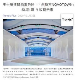 NOVOTOWN - Hall of Inspiration & Rose Futura