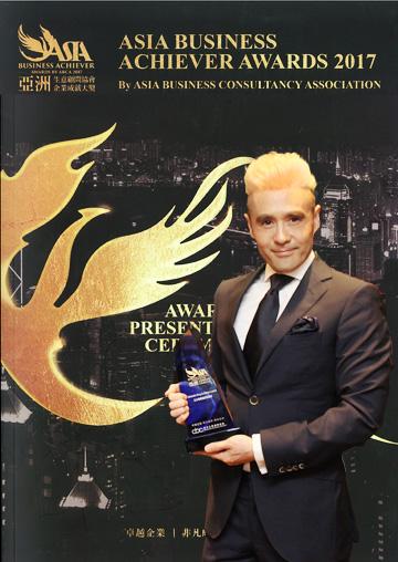 Asia Business Achiever Awards 2017