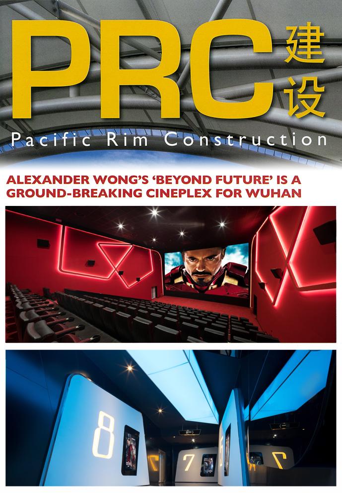 PRC 建设杂志 (香港)