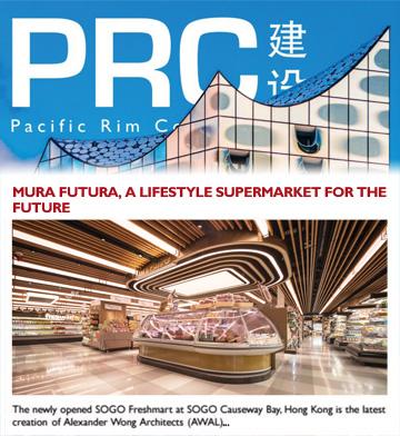 PRC Magazine (Hong Kong)