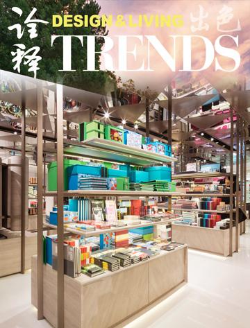 TRENDS Magazine (China)