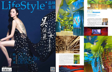 LifeStyle Magazine (China)