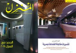 Saudi Arabian Magazine - AI Manzil