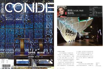 CONDE (Taiwan)