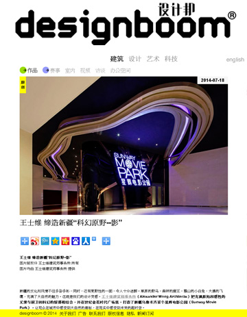 designboom Website (China)