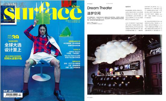 Surface Magazine (China)
