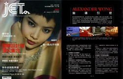 JET Magazine (Hong Kong)