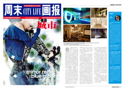 Modern Weekly (China)