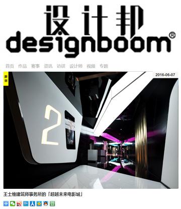 Designboom.cn (China)