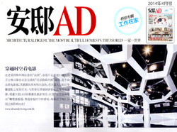 Architectural Digest (China)