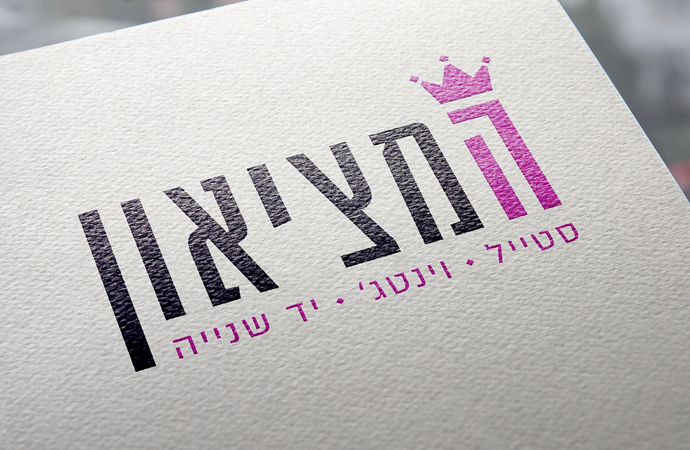 לוגו המציאון.jpg