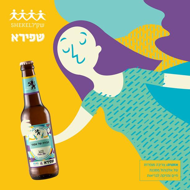 Shapiro Beer 2018