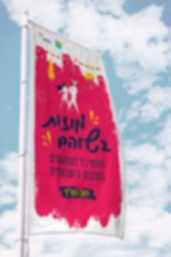 מוקאפ-דגלים-ברחוב-פסטיבל-שוהם.jpg