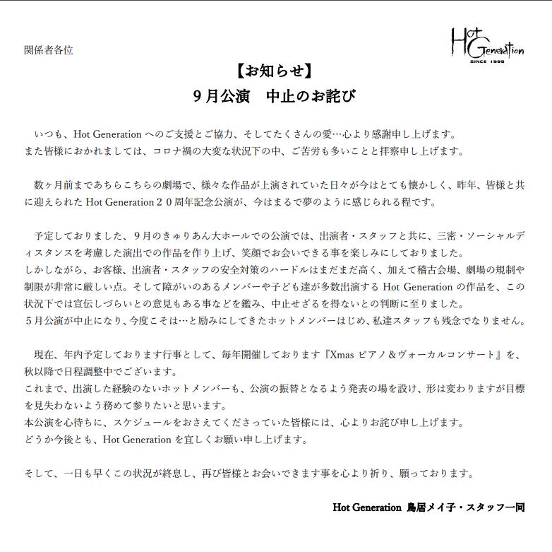 9月公演中止のお知らせ.png