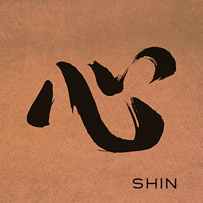 shin_logo_bronze.png