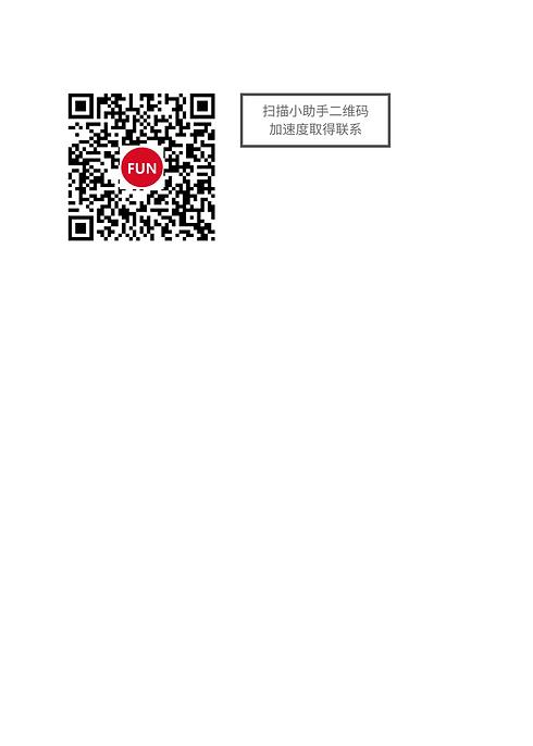 扫描小助手二维码, 加速度取得联系_ (2).png