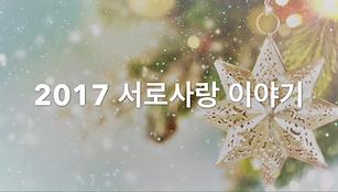 송구영신 영상(완성) 0000001644ms.png