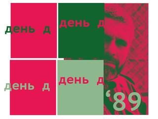 Устали от праздников. Жители дома Довлатова отказали фестивалю в честь писателя