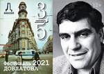 Примерить пиджак Довлатова, погладить Глашу и увидеть граффити с портретом писателя