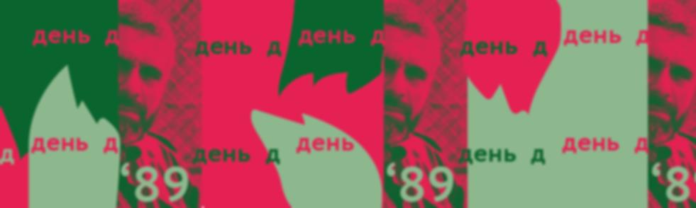 День Д 2019 Обложка сайта-02.png