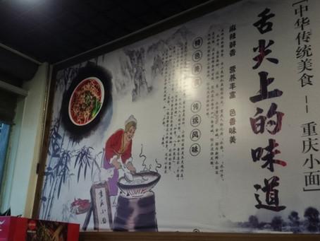 重庆小面 chongqing 重慶ラーメン