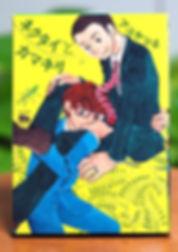 BL漫画 アユ・ヤマネ