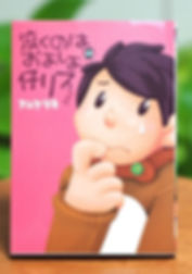 BL漫画 アユヤマネ