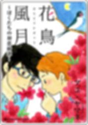 ボーイズラブ BL漫画 アユ・ヤマネ