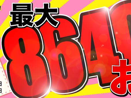 """最大 8,640円もお得! 甚五郎の""""一緒割り""""キャンペーン開催のお知らせ"""