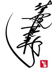 仕立屋甚五郎 - 甚五郎サイン