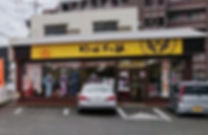 須恵店圧縮.jpg