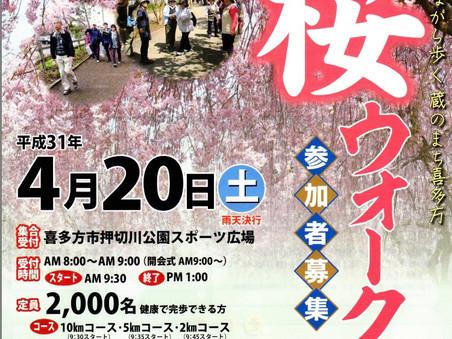 4/20 蔵のまち喜多方市桜ウォーク2019でファッションショー開催決定!