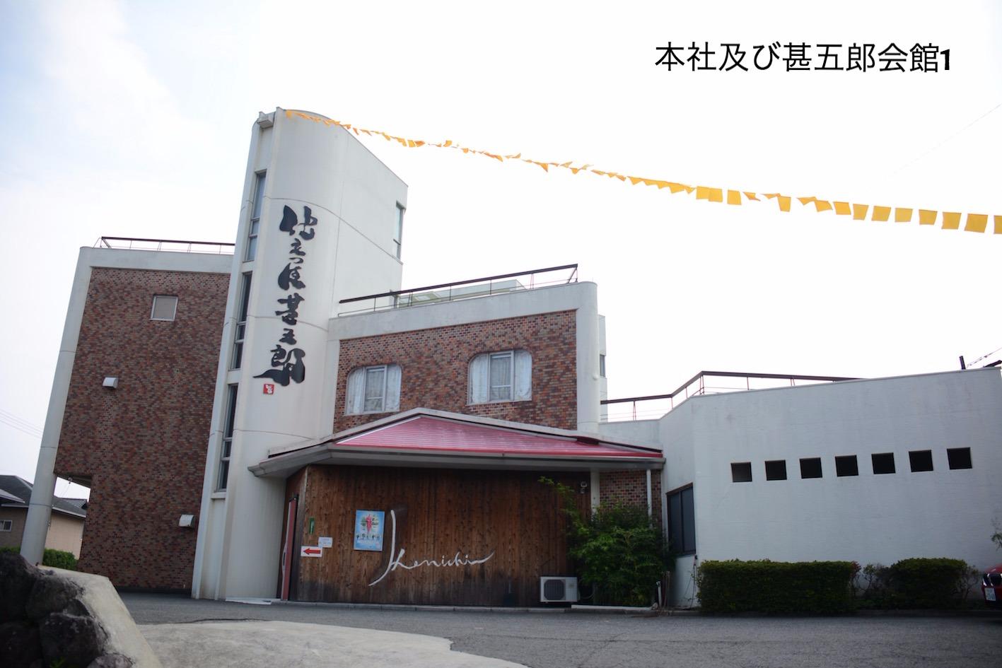 本社及び甚五郎会館1