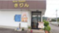 きりん美容室2圧縮.jpg