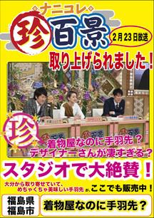 テレビ朝日『ナニコレ珍百景』に仕立屋甚五郎が取り上げられました!