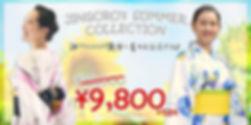 2020_yukata_banner_v2.jpg