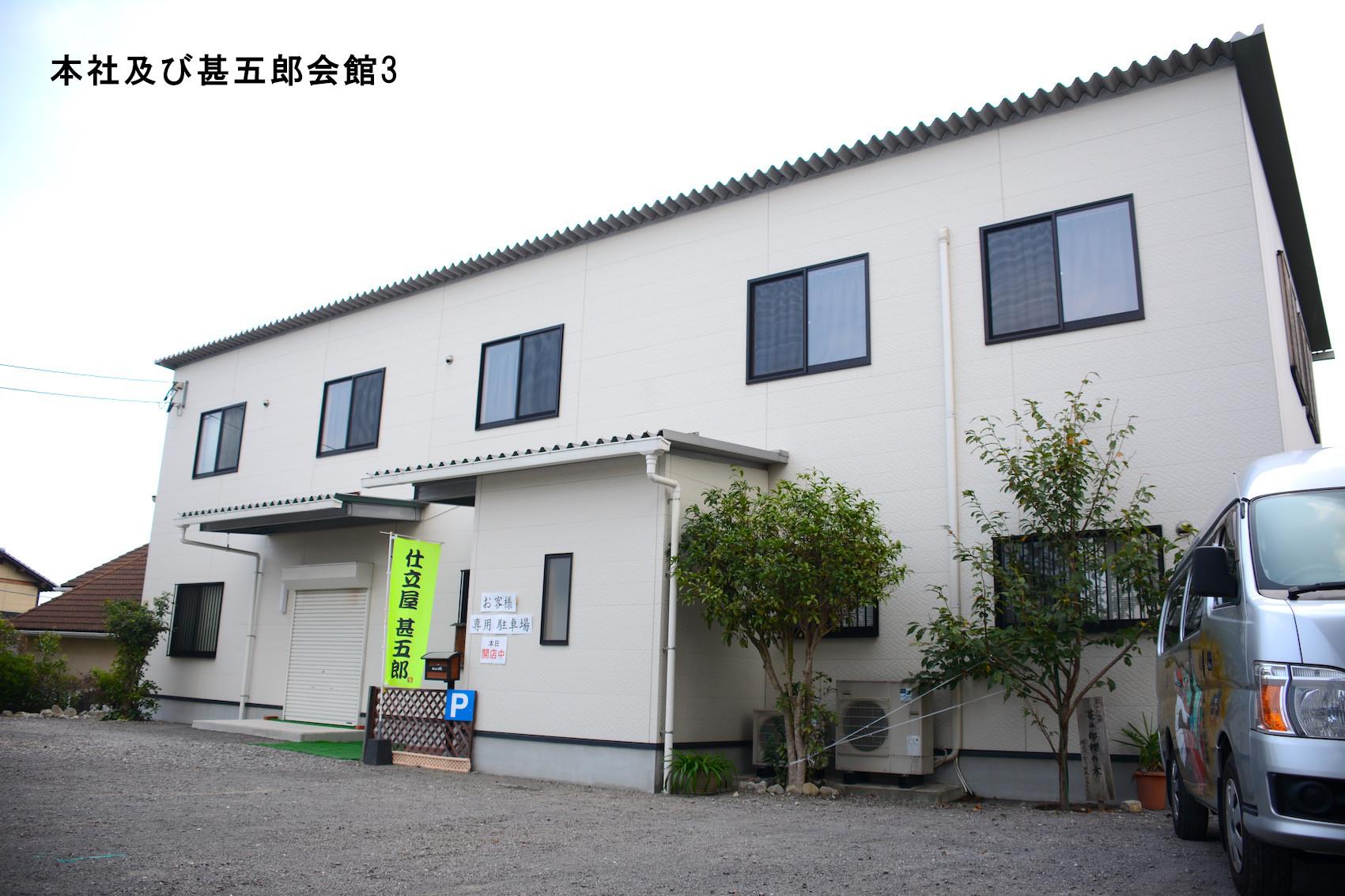 本社及び甚五郎会館3