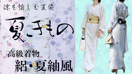 summer_kimono_banner.jpg