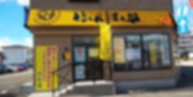 仕立屋甚五郎 二本松店 福島 二本松 着物 着物レンタル