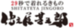 仕立屋甚五郎ロゴ圧縮.jpg